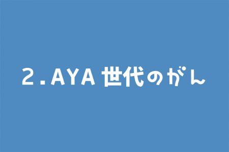 2.AYA世代のがん